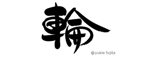墓石用筆文字 : 「輪」 _c0141944_2241511.jpg