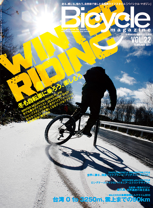 Bicyclemagazine  Vol22入荷しました。 そして明日はオンエア_f0073557_19525382.jpg