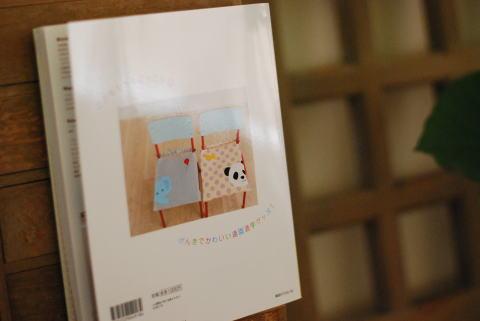げんきな通園通学BOOK_d0091671_8385943.jpg