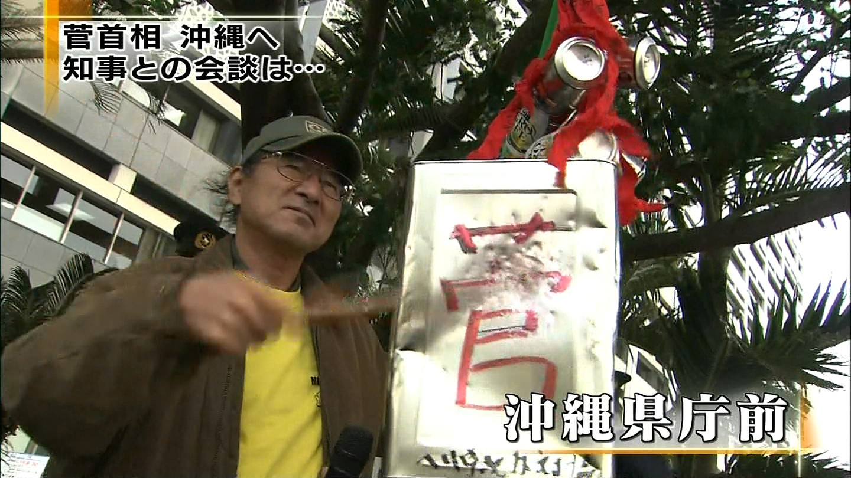 なぜか沖縄訪問の成果を強調_d0044584_8575276.jpg