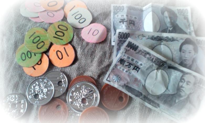 500円で、フェイクのお金を ... : 子供銀行 お金 : 子供