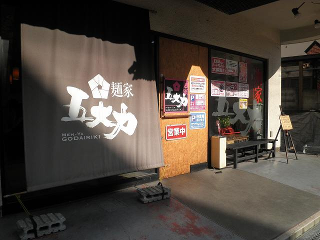 麺家 五大力(ごたいりき)     東豊中本店_c0118393_10265083.jpg