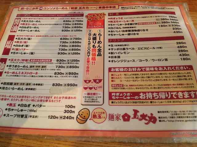 麺家 五大力(ごたいりき)     東豊中本店_c0118393_1029169.jpg