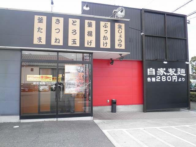 讃岐製麺       宝塚安倉店_c0118393_15342429.jpg