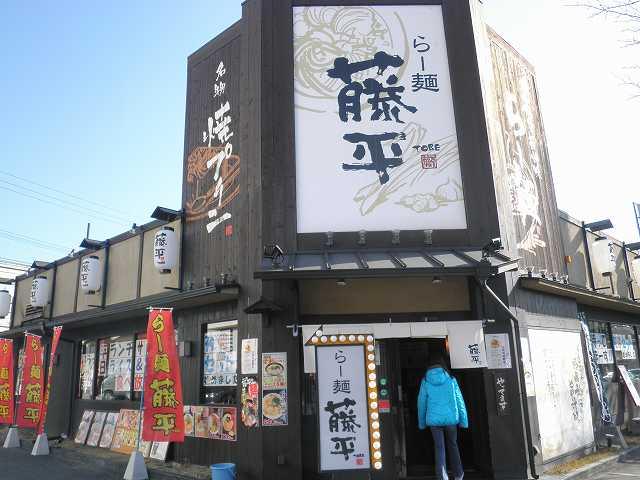 らー麺 藤平     川西多田店_c0118393_1703729.jpg