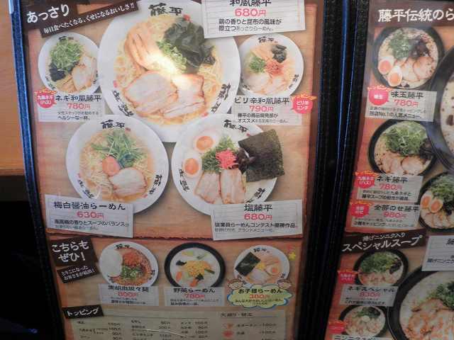 らー麺 藤平     川西多田店_c0118393_175183.jpg