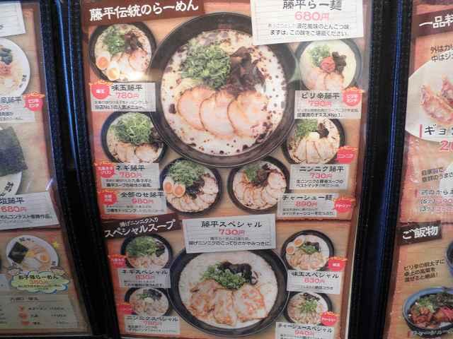らー麺 藤平     川西多田店_c0118393_175936.jpg