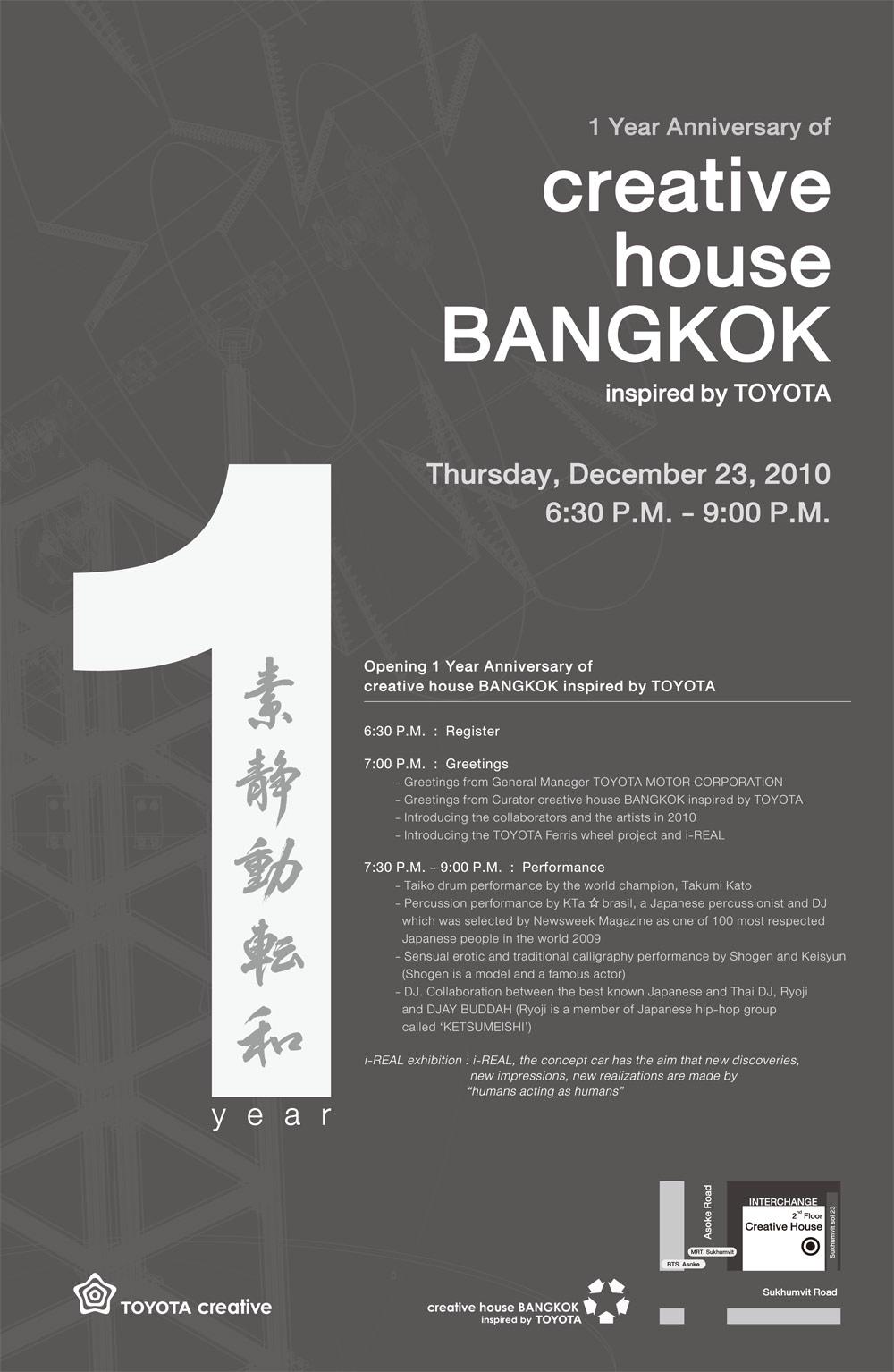 ☆明日からタイ(バンコク)へ♬ 太鼓LIVE遠征に。こちらがポスターです。_b0032617_1432411.jpg