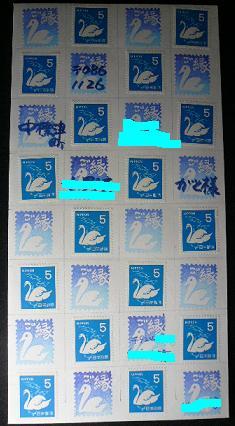 5円切手で絵封筒_e0202518_2131925.jpg