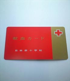 献血をして_b0147347_9202312.jpg