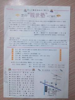 """平成23(2011)年・小西弘通先生「富山""""観世塾""""」_f0030155_19162179.jpg"""