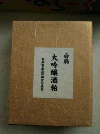 大吟醸酒粕_f0134268_2331661.jpg
