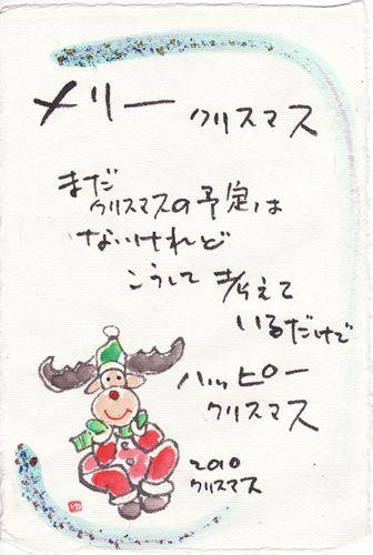 ハッピー・クリスマス!_a0108476_23141687.jpg