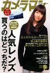 「月刊カメラマン」掲載_a0144779_23381418.jpg