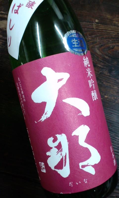 まずは大那の新酒からご紹介!_d0113681_15223075.jpg
