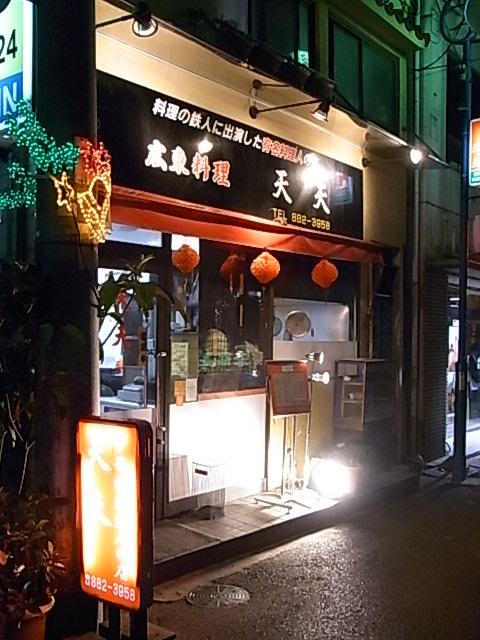 噂の中華料理店_d0118021_23372087.jpg