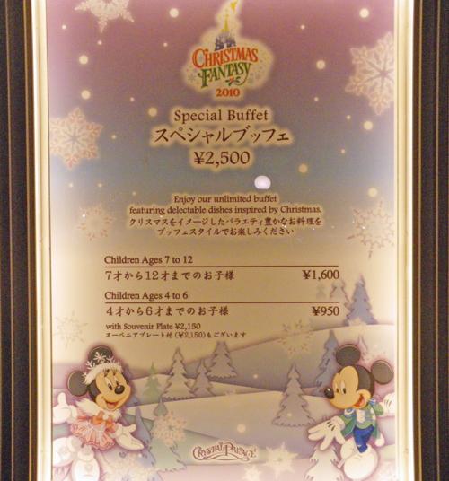 ディズニーランドのディナータイム~ Crystal Palace のクリスマス スペシャルブッフェ~_c0223825_1411568.jpg