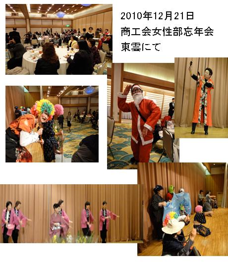 商工会女性部忘年会_e0109554_2215988.jpg