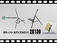 K&M AMPスタンド _d0000476_20591735.jpg