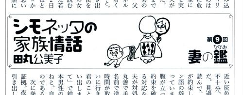 シモネッタの家族情話 第9回_f0184582_1248227.jpg