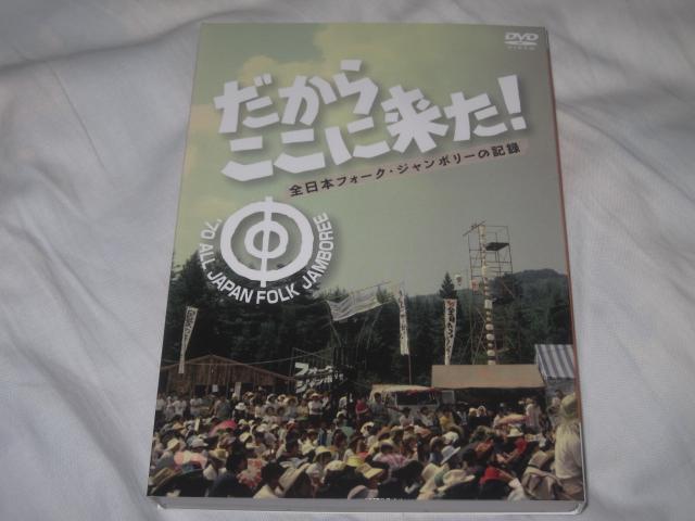 だからここに来た!全日本フォーク・ジャンボリーの記録_b0042308_1347150.jpg