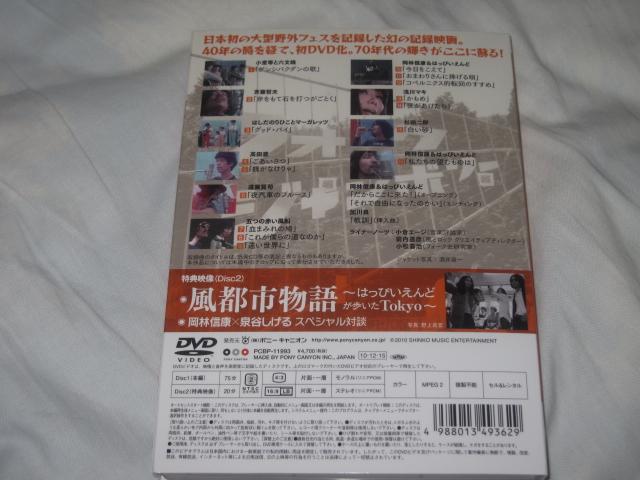 だからここに来た!全日本フォーク・ジャンボリーの記録_b0042308_13473192.jpg