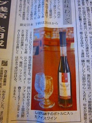 しばれ硝子と富良野アイスワインのコラボレーション! #tkamada #wine_c0134029_1039511.jpg