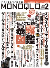 雑誌【MONOQLO】2月号に掲載 _e0100332_23491994.jpg