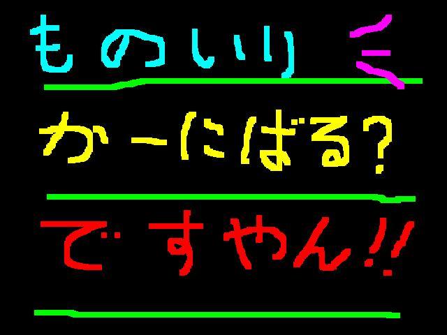 アカン…あかんわぁ…ですやん!_f0056935_9554776.jpg