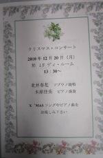 X'MAS コンサート_d0037159_14475891.jpg