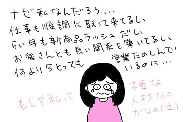 さようなら、営業さん☆_e0165361_23425593.jpg