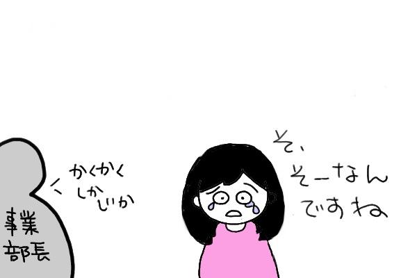 さようなら、営業さん☆_e0165361_2354013.jpg