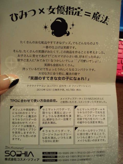 秘密のアッコちゃん♪_c0151965_0194389.jpg