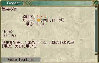 b0079574_2035517.jpg