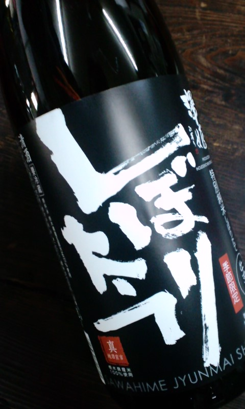 お次は、澤姫新酒です!_d0113681_13483499.jpg