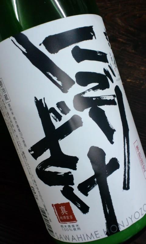 お次は、澤姫新酒です!_d0113681_13524134.jpg