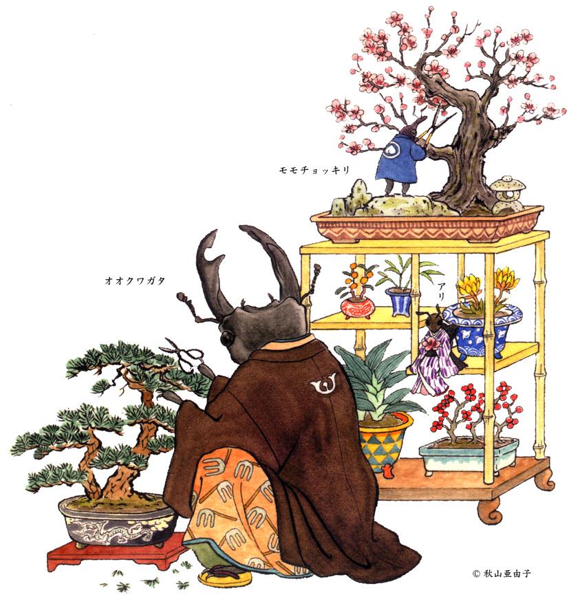 漫画 : 現代盆栽