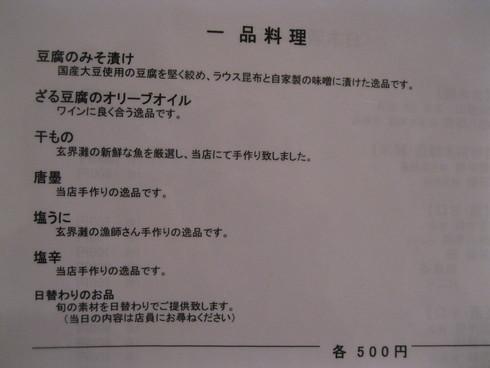 「豆腐屋 かわ島」へ~~_a0125419_10504956.jpg