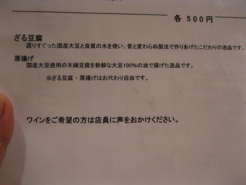 「豆腐屋 かわ島」へ~~_a0125419_10511094.jpg