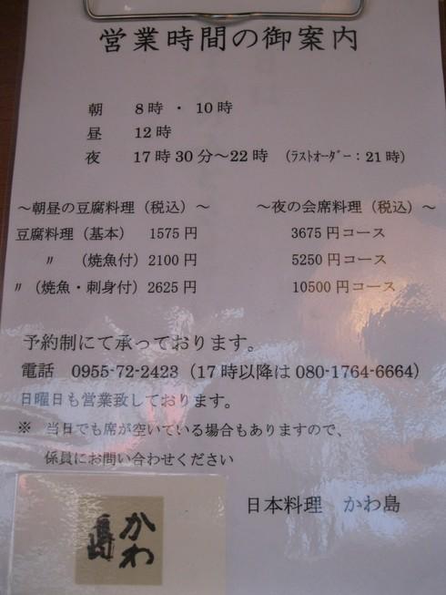 「豆腐屋 かわ島」へ~~_a0125419_10553022.jpg