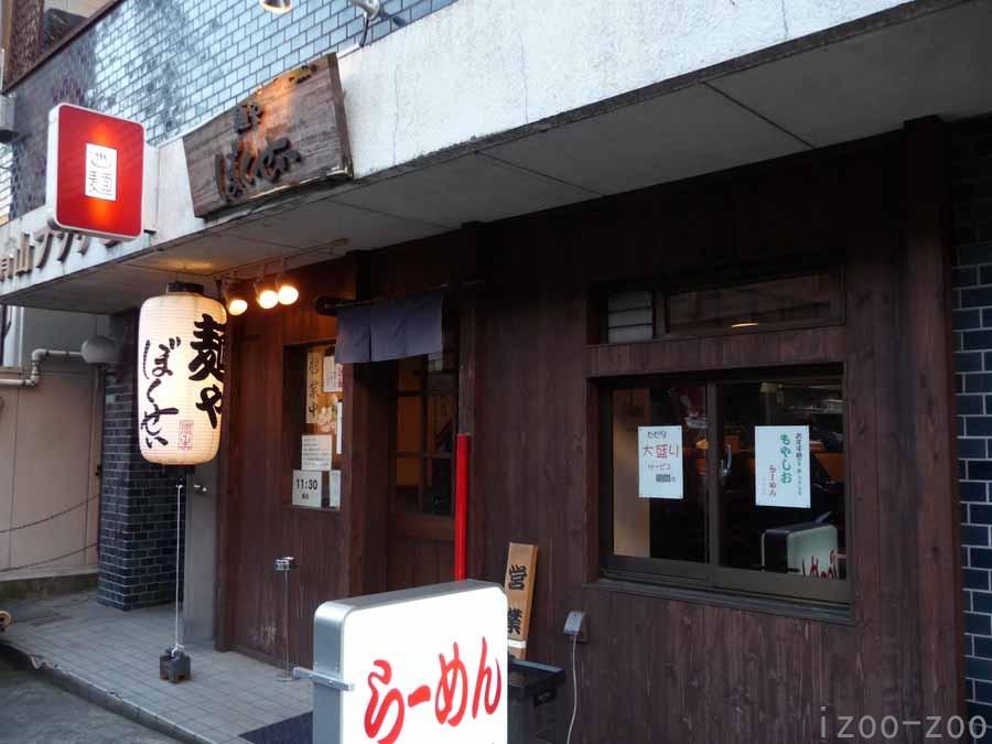 麺屋さん_c0223095_2147471.jpg
