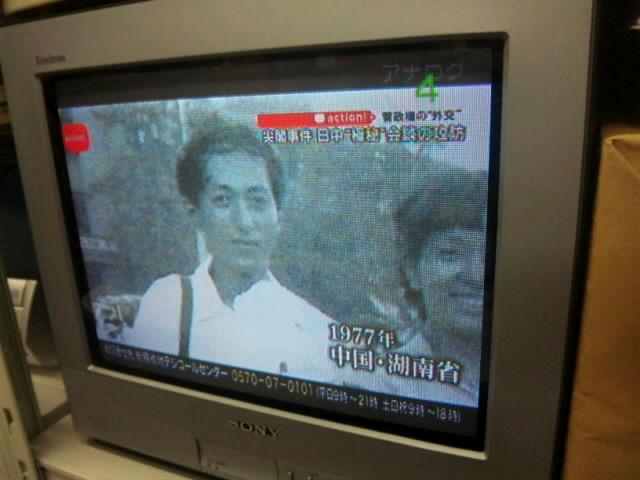 篠原令氏、青年時代に湖南省訪問 日本テレビの画面から_d0027795_17493938.jpg