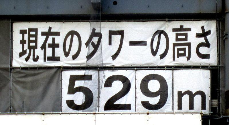東京スカイツリー その18_b0083801_18411441.jpg