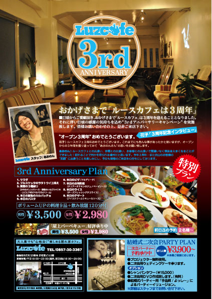 Luzcafe 3th Anniversary_e0115904_6292391.jpg