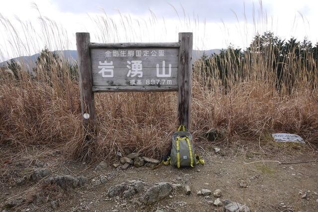 岩湧山 きゅうさかの道_e0214805_79113.jpg
