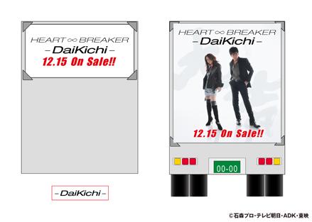 ★宣伝トラック「仮面ライダー × DaiKichi 〜大吉〜」!!_f0233625_13163151.jpg