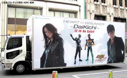 ★宣伝トラック「仮面ライダー × DaiKichi 〜大吉〜」!!_f0233625_13165517.jpg