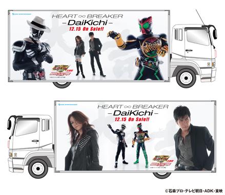 ★宣伝トラック「仮面ライダー × DaiKichi 〜大吉〜」!!_f0233625_1316831.jpg