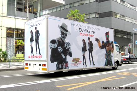 ★宣伝トラック「仮面ライダー × DaiKichi 〜大吉〜」!!_f0233625_1317591.jpg