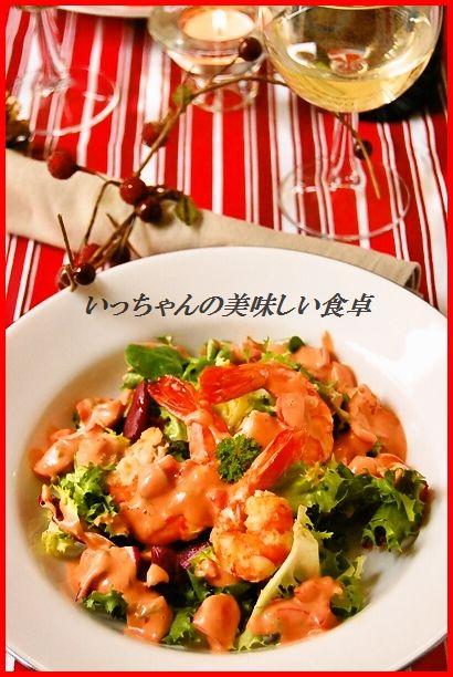 前菜に☆焼き海老のサラダ_d0104926_5301561.jpg